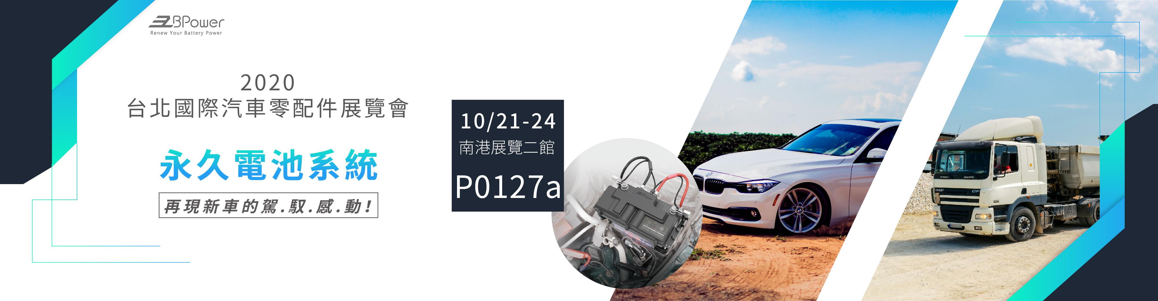 台北國際汽車零配件展覽會