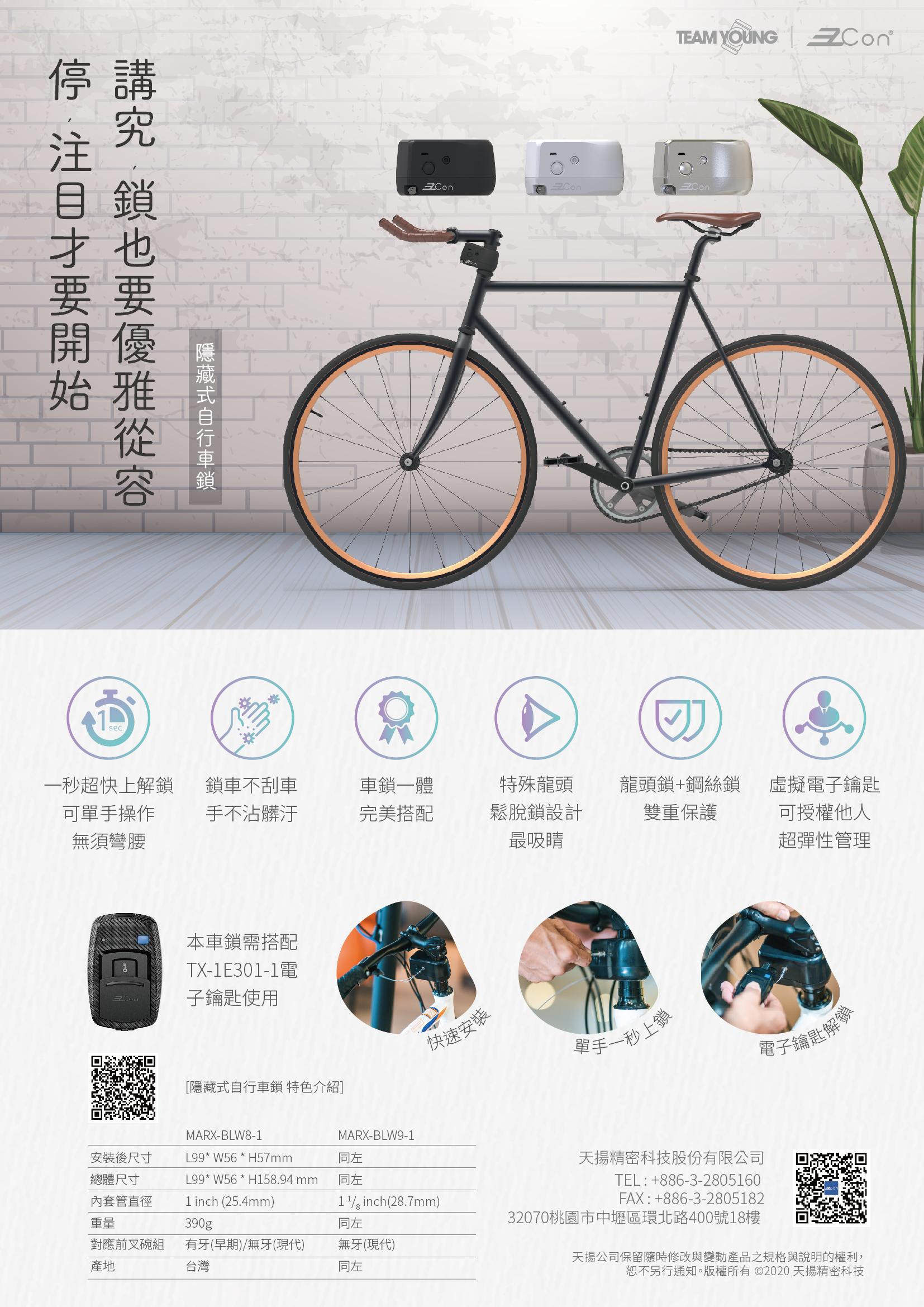 隱藏式自行車鎖