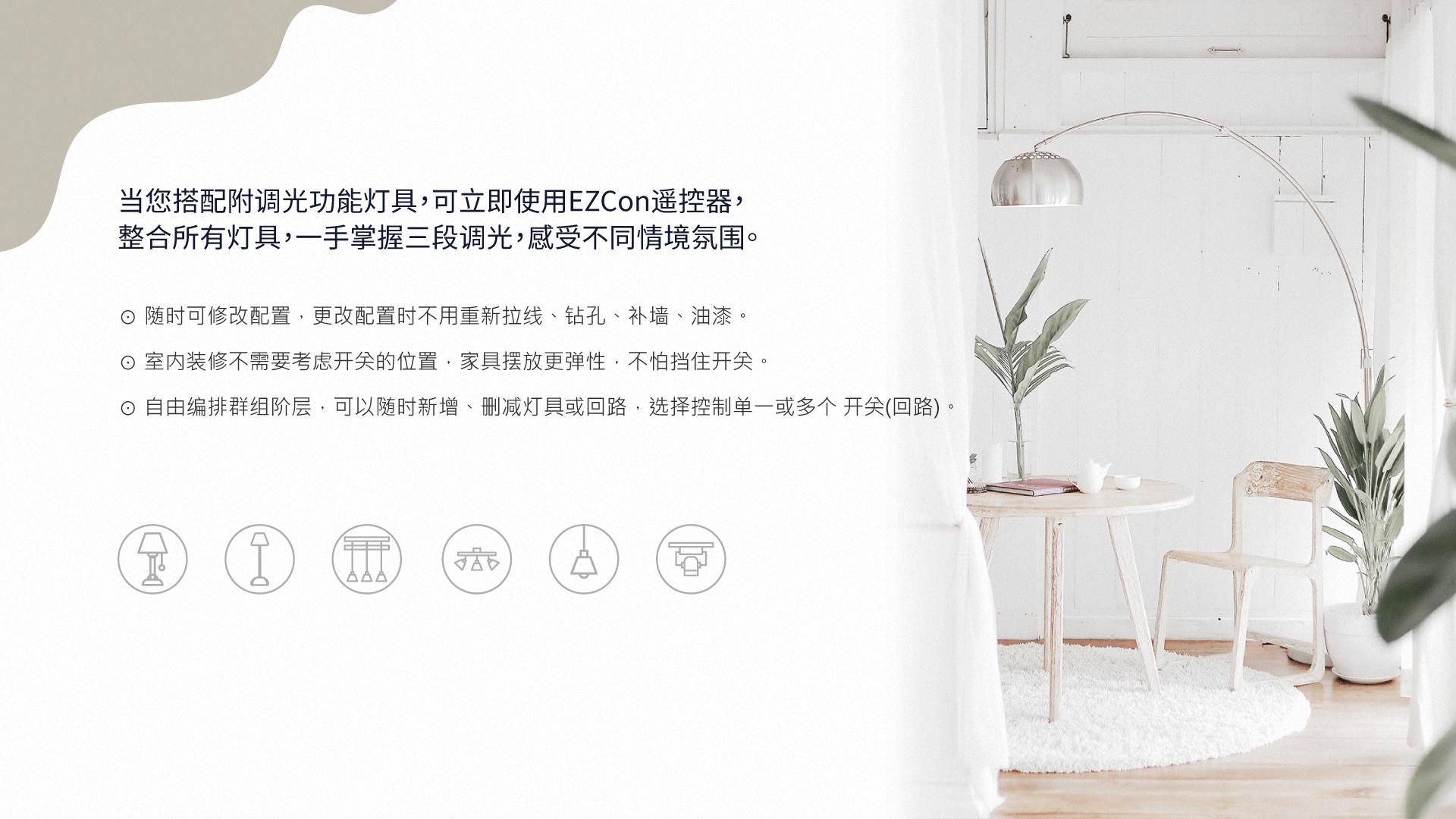 搭配EzCon遥控器,可控制所有灯具,不限厂牌。