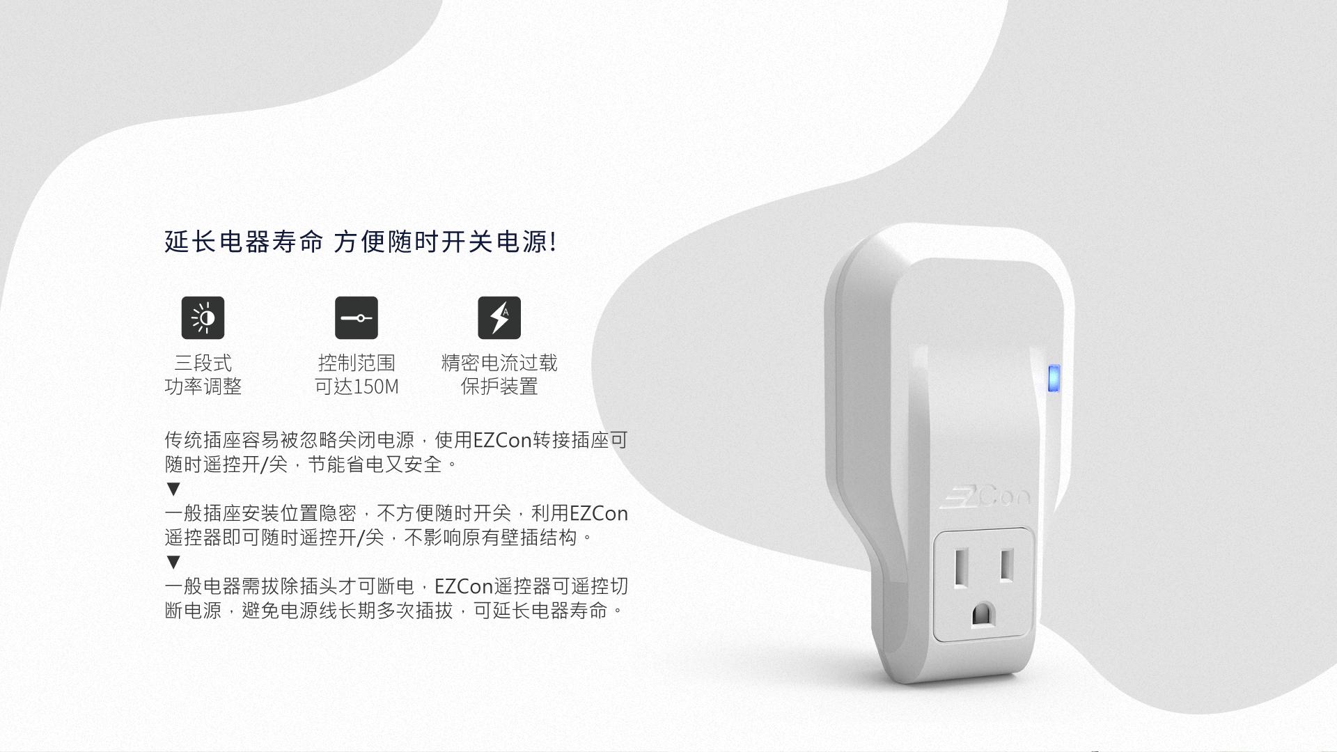 2A转接插座具有调光功能,可调整电源三段功率,达成灯具调光、风扇风速调整。