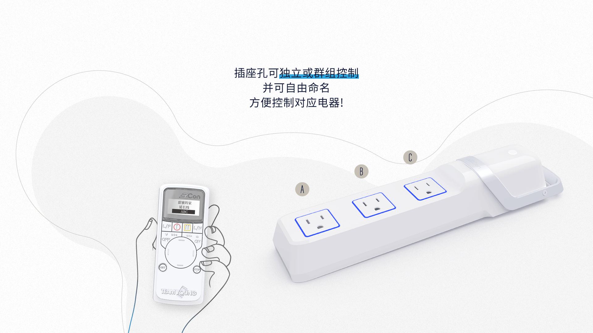 搭配EzCon遥控器控制,不需手动开启/关闭电源,无须多次拔插。