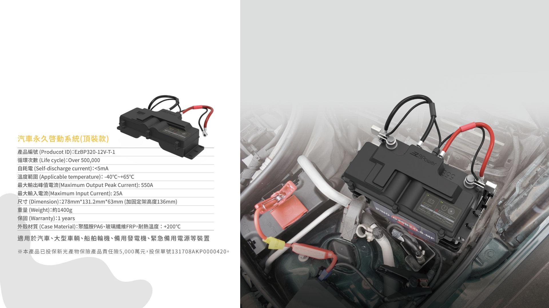 启动时可以提供瞬间大电流,减轻启动电池负荷,延长启动电池寿命。