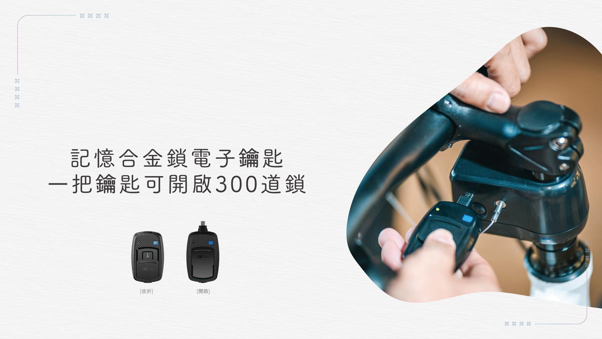 隱藏式自行車鎖的鎖體不須安裝電池,只要一把電子鑰匙,將USB插頭插入,一秒內即可比對密碼並且解鎖。