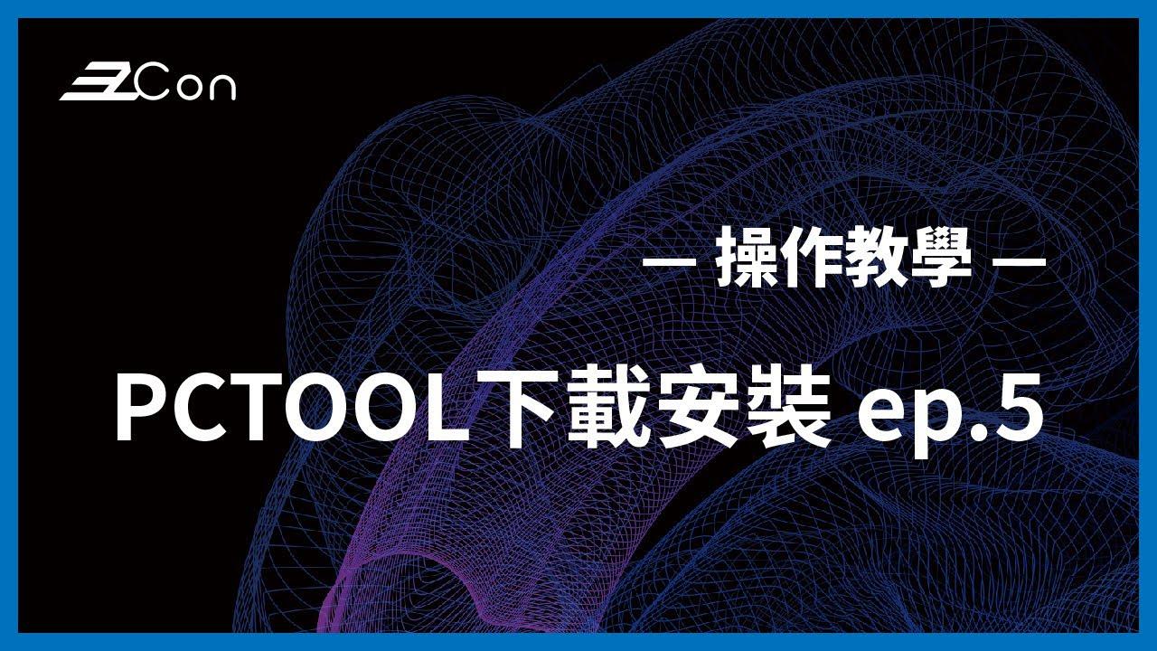 EzCon | 按键式遥控器 | TX-RC-1 | 第五集 PCTools 下载与安装 |