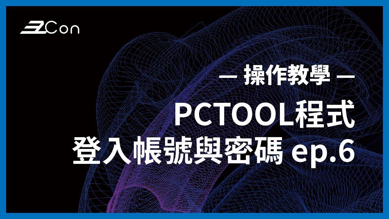EzCon | 按键式遥控器 | TX-RC-1 | 第六集 PCTools 登入帐号与密码 |