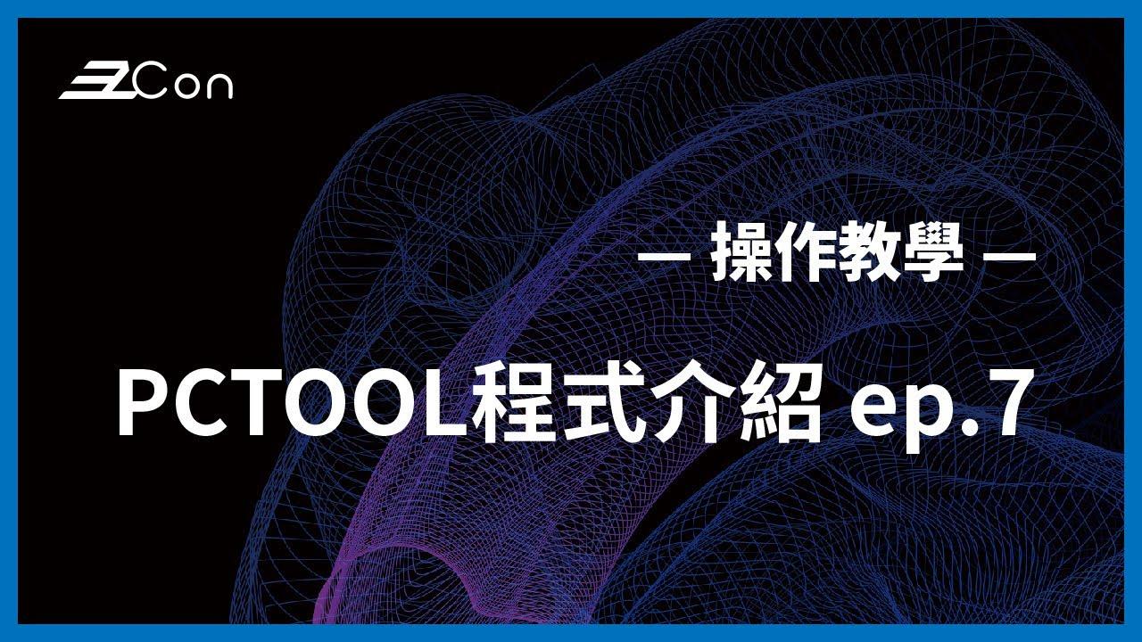 EzCon | 按键式遥控器 | TX-RC-1 | 第七集 PCTools 程式介绍 |