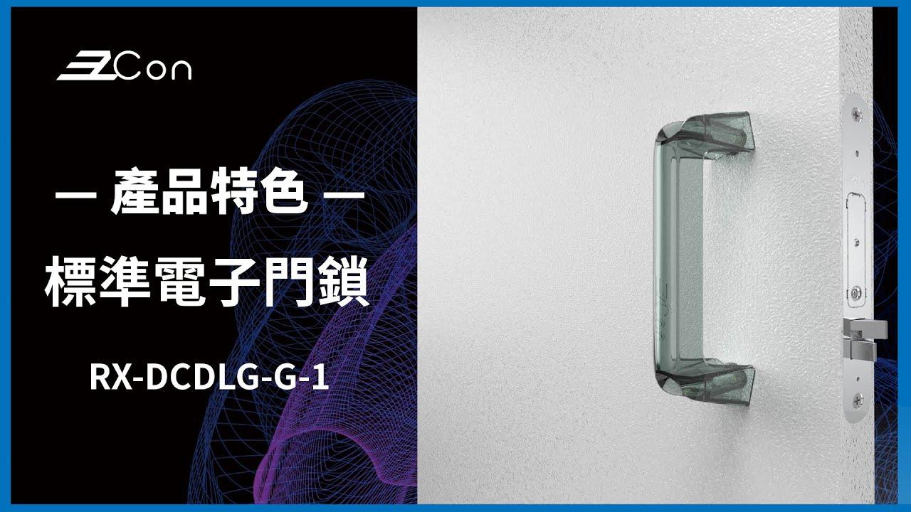EzCon | 标准电子门锁G锁 | RX-DCDLG-G-1 | 产品特色 |