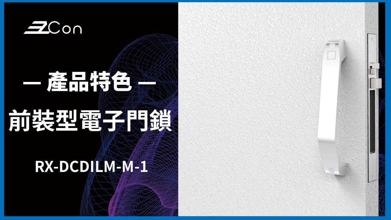 EzCon | 后装型附门把电子M门锁 | RX-DCDILM-M-1 | 产品特色 |