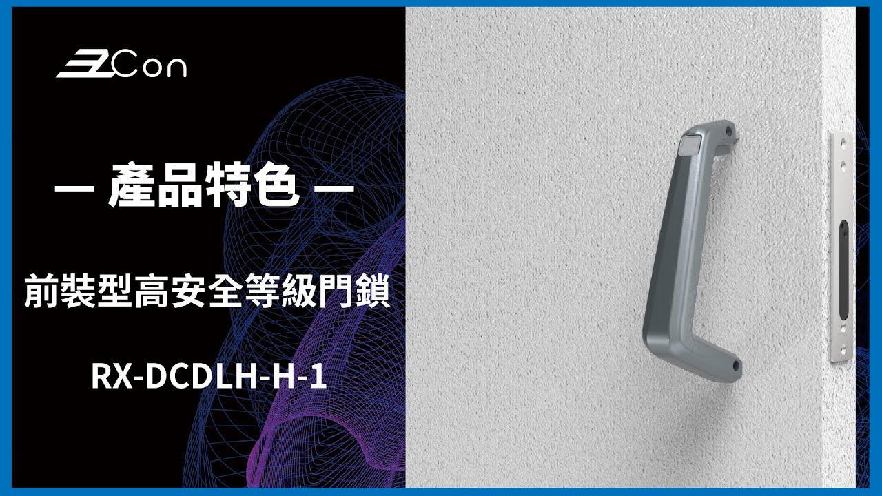 EzCon | 前装型高安全等级电子H 门锁 | RX-DCDLH-H-1 | 产品特色 |