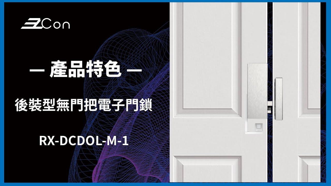 EzCon | 后装型无门把电子门锁 M锁 | RX-DCDOL-M-1 | 产品特色 |