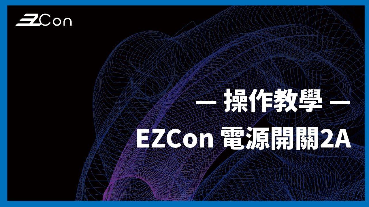 天扬EzCon 2A电源开关