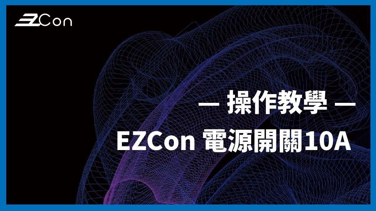 天扬EzCon 10A电源开关-配音版