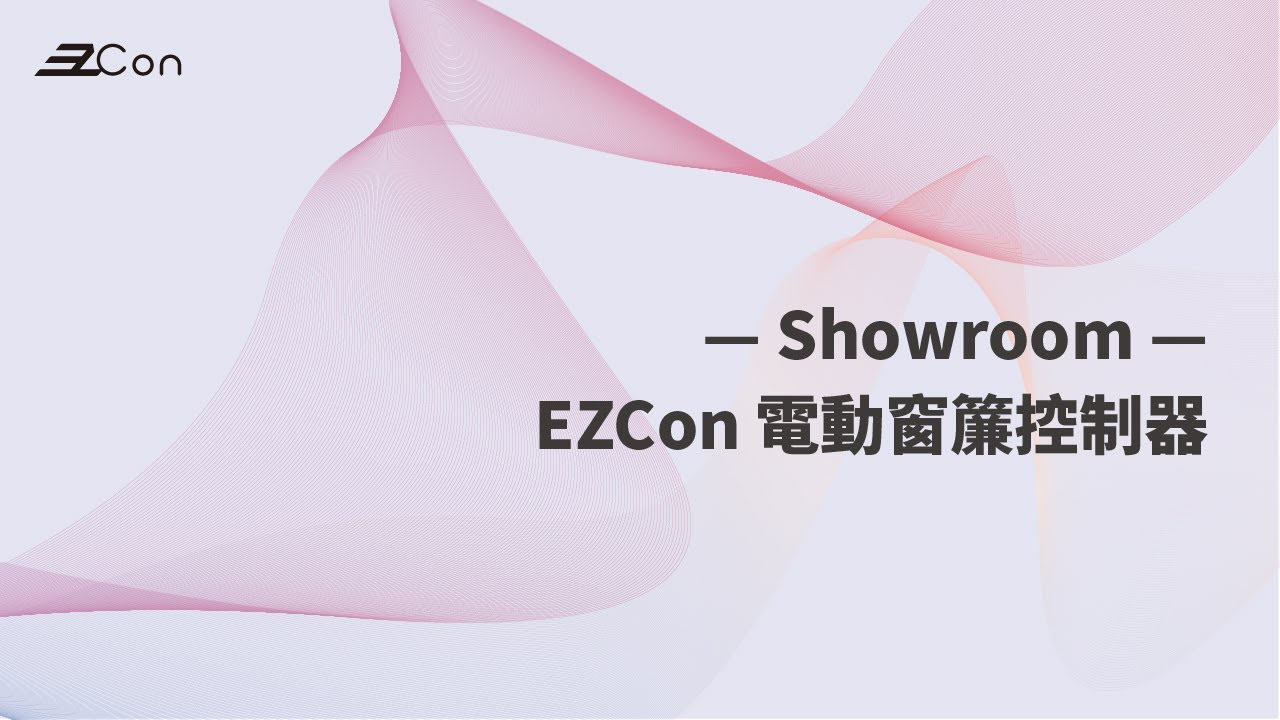 EzCon 电动窗帘控制