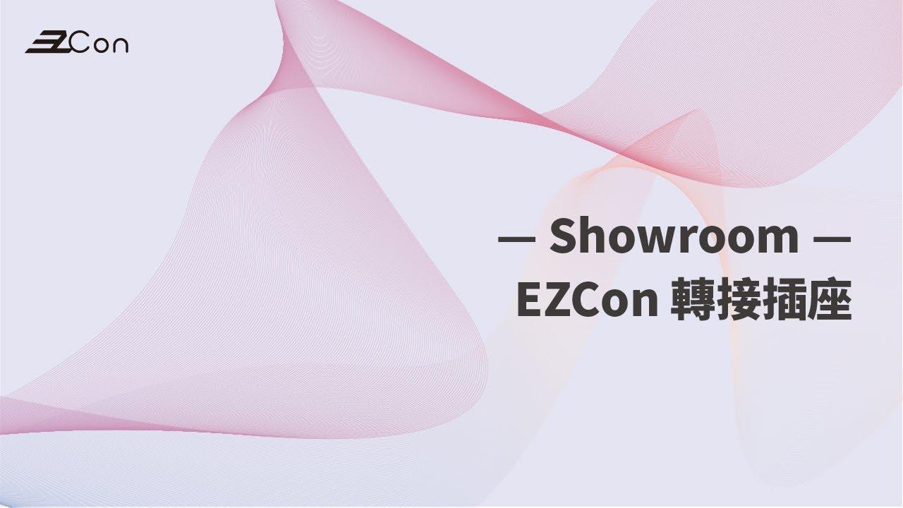 EzCon 转接插座情境视频