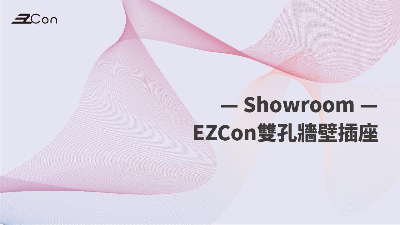 EzCon 双孔壁插情境视频