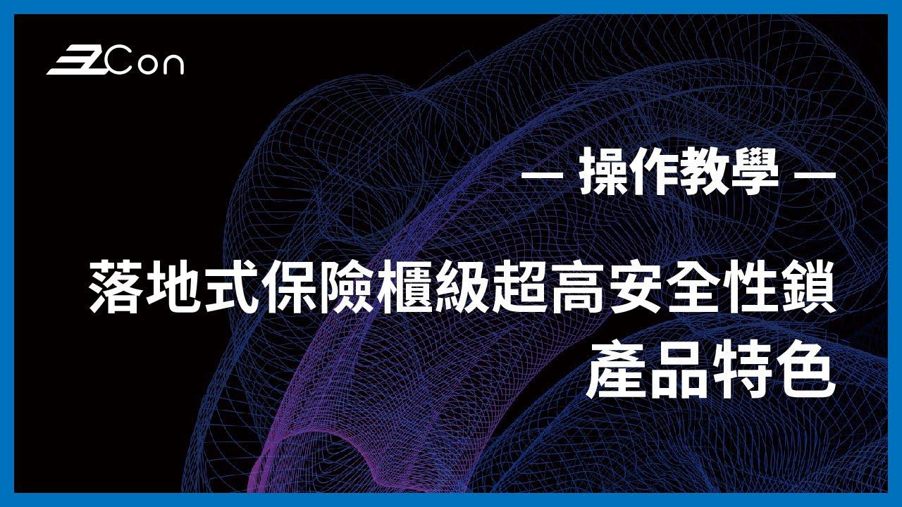 落地式保险柜级超高安全性锁 RX-DCDL-S-1 | 产品特色 | EzCon