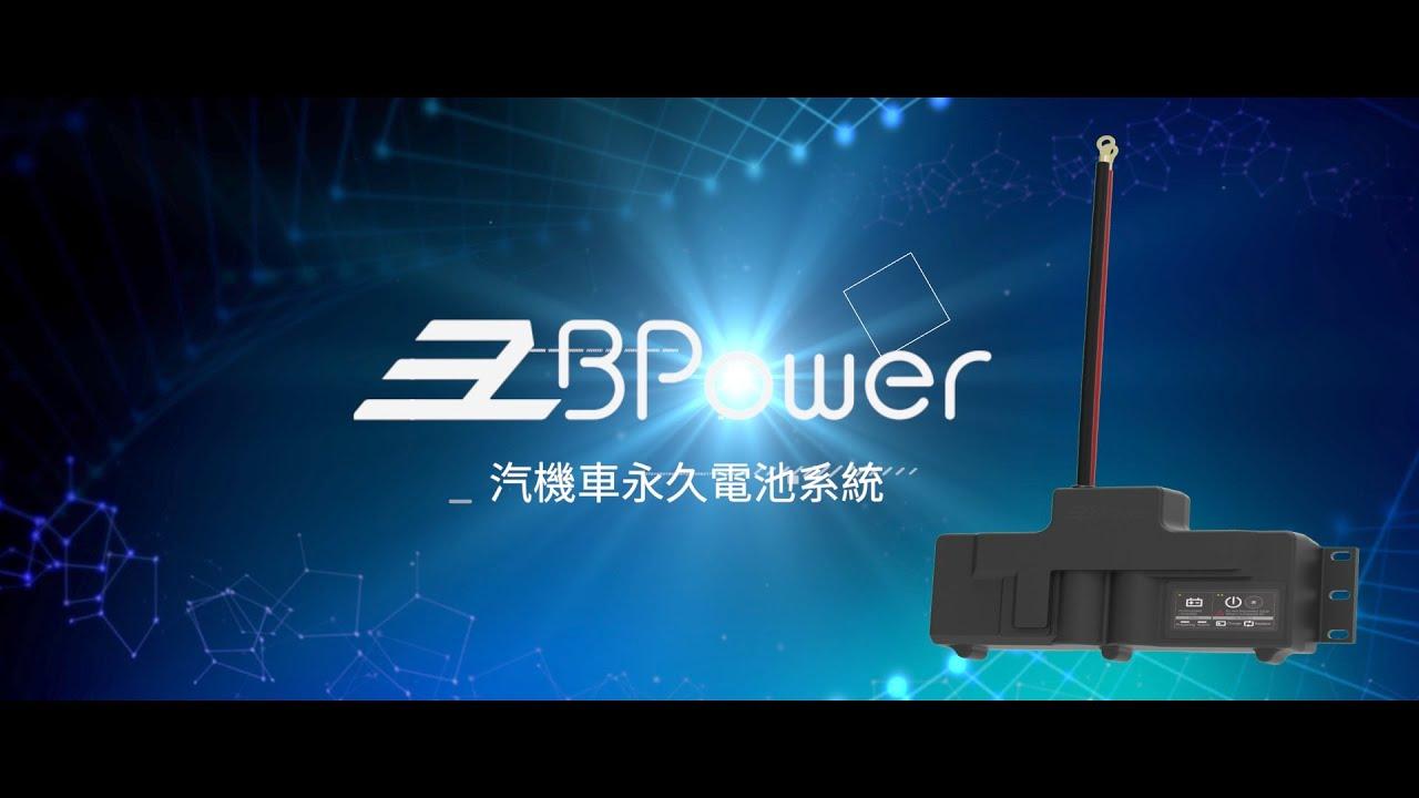 EzBPower | 永久电池系统