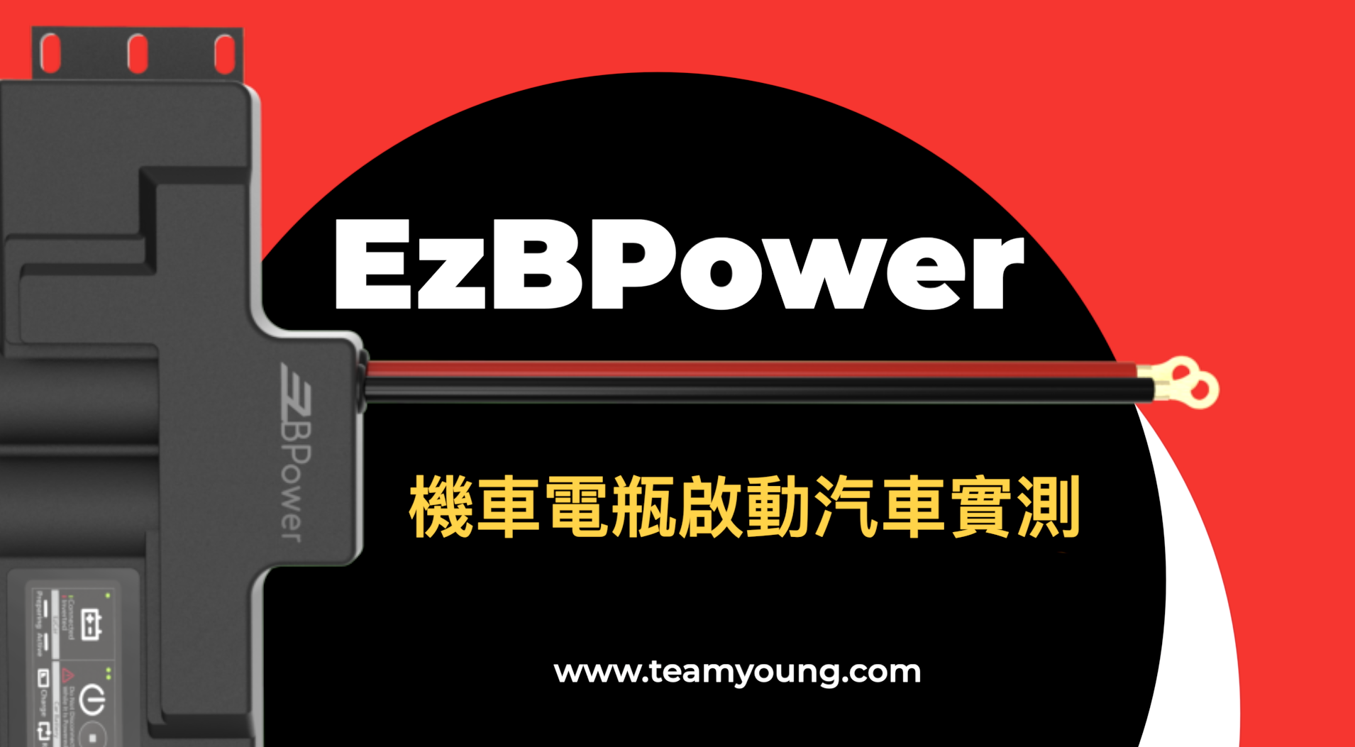 机车电瓶可以启动汽车 !? | 永久电池系统 | EzBPower