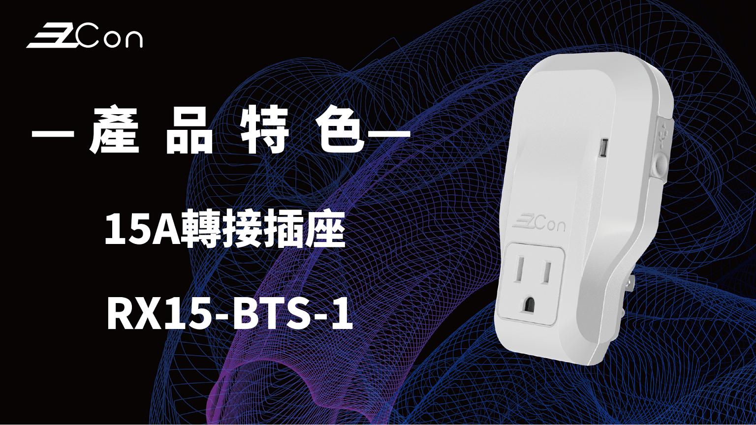 15A 转接插座 | RX15-BTS-1 | 产品特色 | EzCon