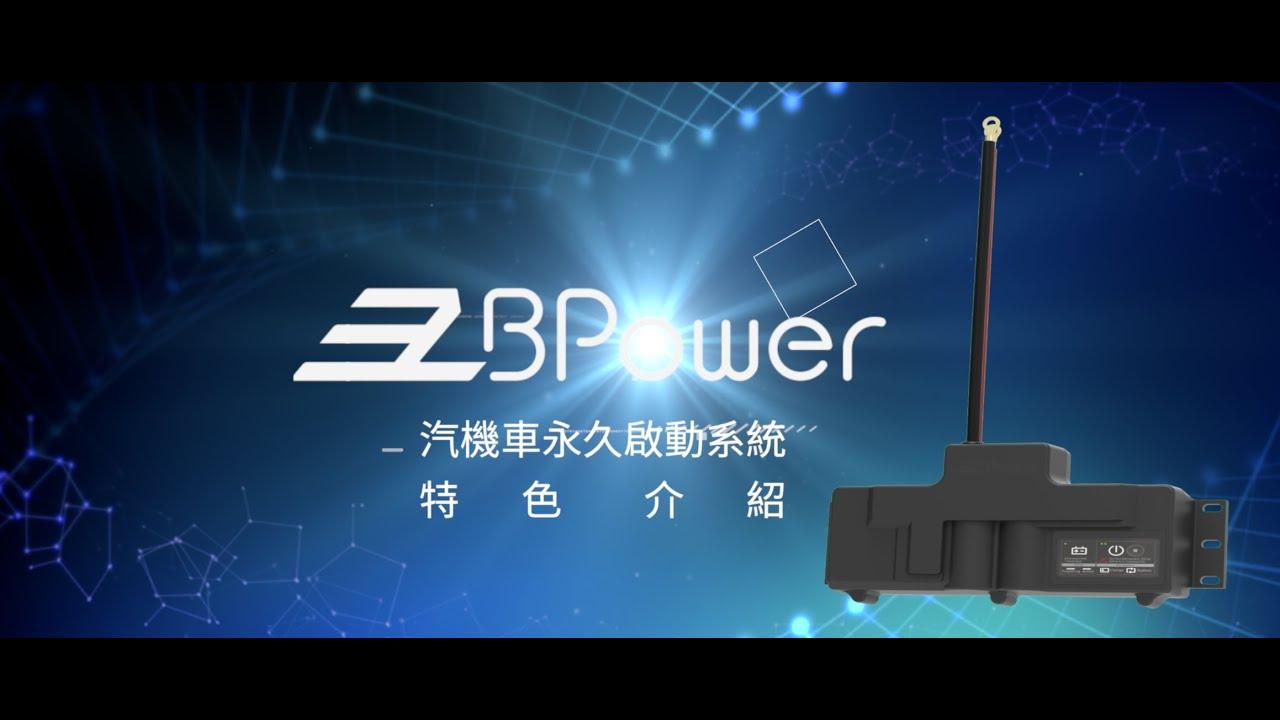 永久电池系统 | 特色介绍 | EzBPower
