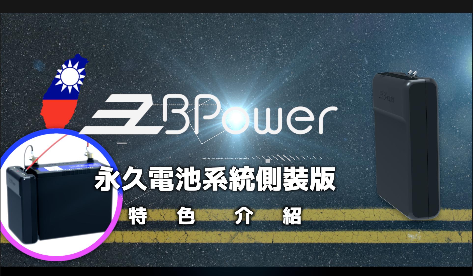 EzBPower | 侧装版-产品特色 | 永久电池系统